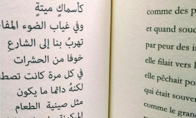 Ali Thareb #Cerné dans un cercle de craie